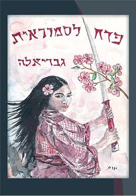 """""""כשאני אוהבת אני שומעת מלאכים"""" : """"פרח לסמוראית"""" ושירים יפים  אחרים מאת גבריאלה"""