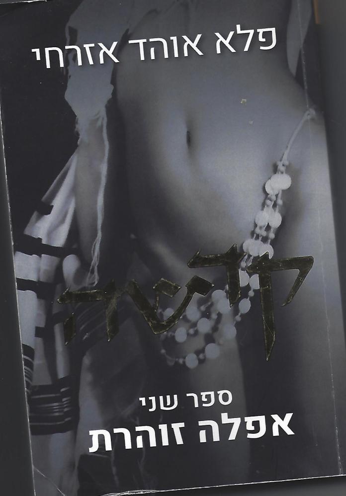"""ישראל הבעל שם טוב ויעקב פרנק: פרק מ""""אפילה זוהרת"""""""