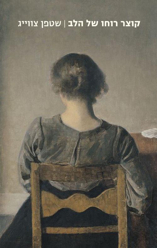 מוסר, מצפון, ואהבה ברומן ״קוצר רוחו של הלב״ של שטפן צוויג