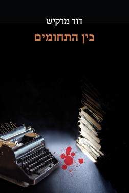 סטלין כרוצח יהודים: שיחה עם דוד מרקיש