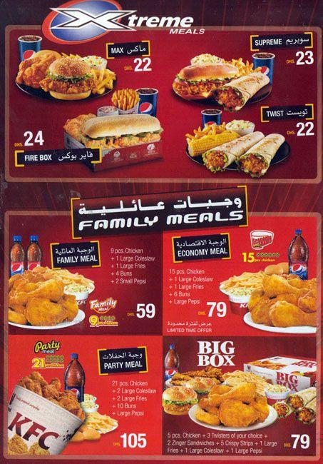 KFC Dubai (UAE)