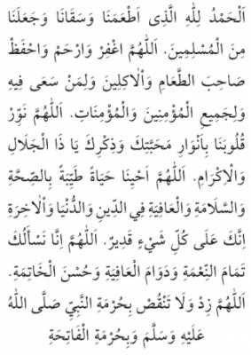 Mahmud Sami Ramazanoğlu (k.s.)nun öğrettiği yemek duâsı