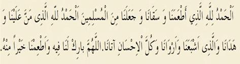Arapça yemek duası ve manası