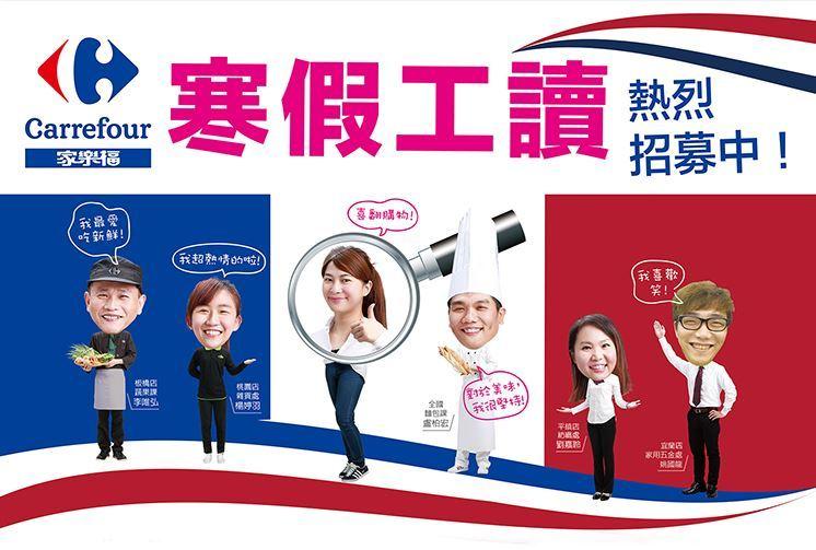 (家樂福)家福股份有限公司 公司簡介-yes123求職網