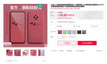 Xiaomi Mi CC10 protective case listed on Taobao, revealing Oreo quad-cam design