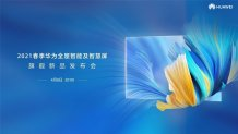 Huawei to launch new Smart TV and more on April 8
