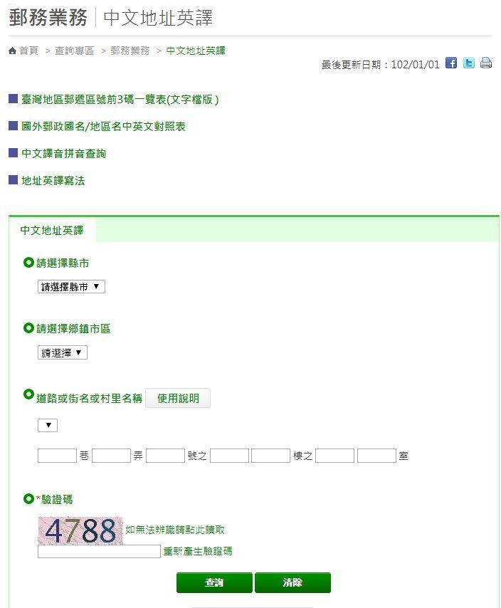 英文地址_寫出完美的英文地址翻譯-Yes online線上英文