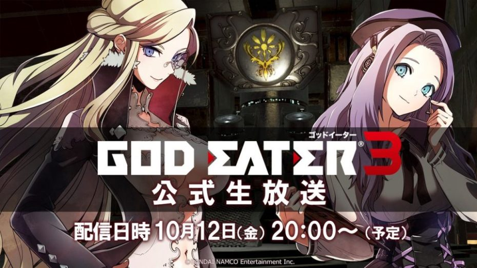 God Eater 3, God Eater 3: trasmissione ufficiale in arrivo