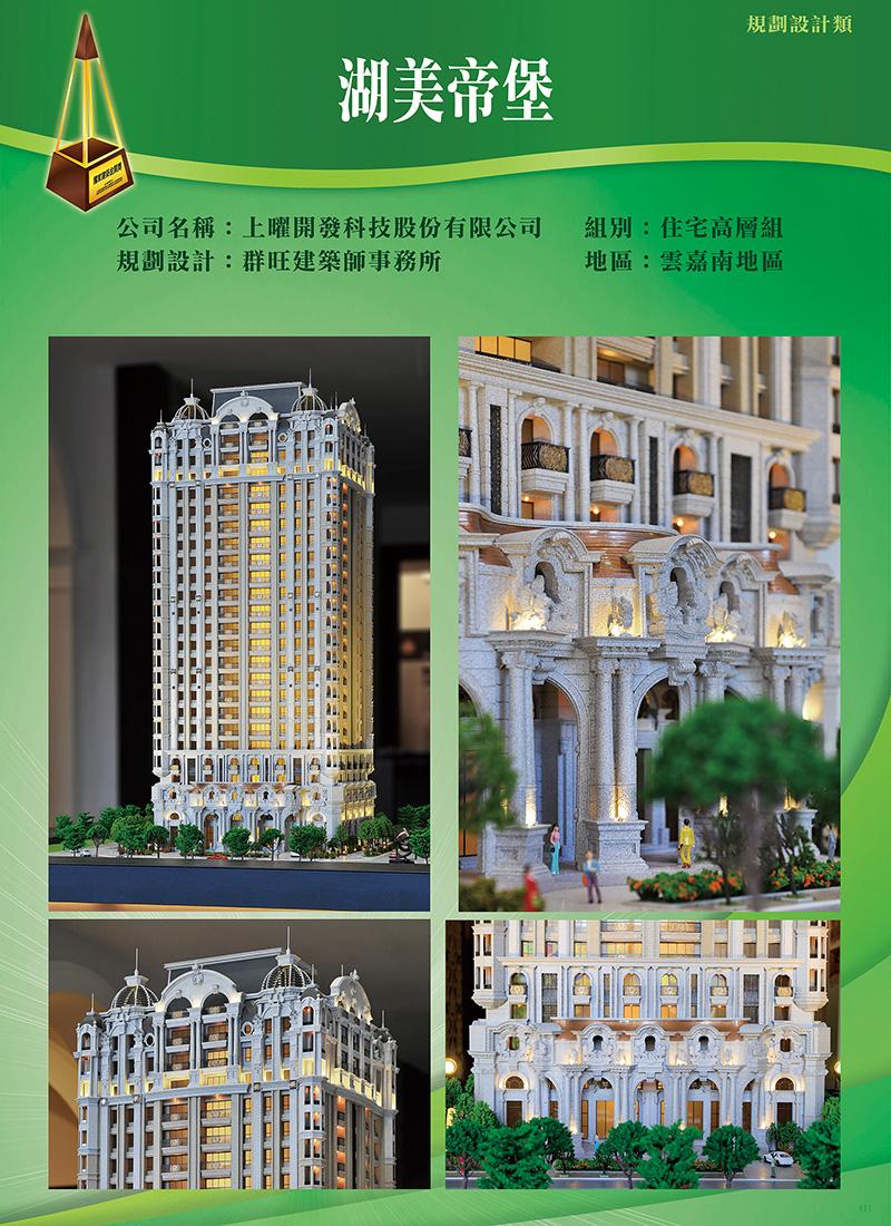 國家建築金質獎官方網站