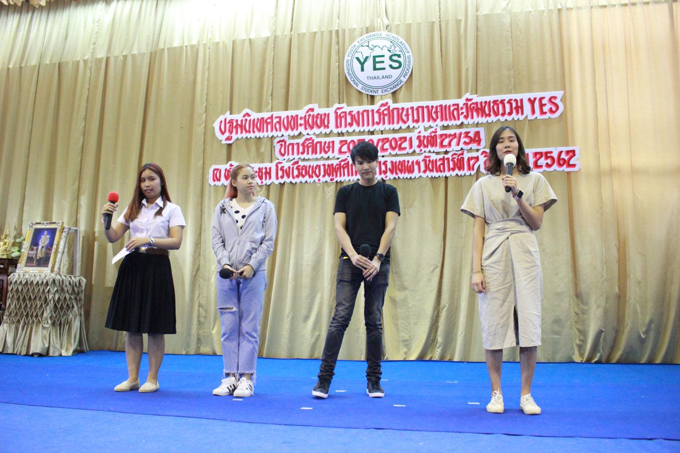 ประมวลภาพกิจกรรมปฐมนิเทศโครงการนักเรียนแลกเปลี่ยน YES รุ่น 34