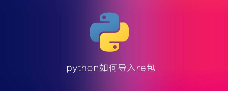 python如何導入re包[python常見問題]-云海天教程