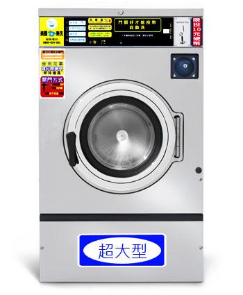 投幣式自助洗衣店加盟-美國衣樂洗
