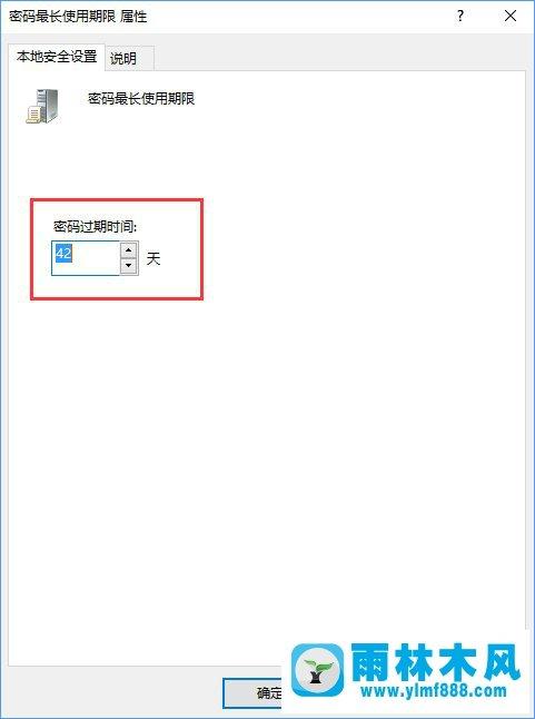 win10強制用戶定期更新密碼怎么設置 - 雨林木風