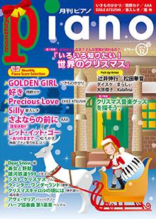 https://i0.wp.com/www.ymm.co.jp/magazine/piano/img/2014/piano201412.jpg