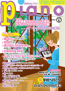 https://i0.wp.com/www.ymm.co.jp/magazine/piano/img/2015/piano201506.jpg