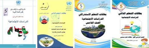 Portada del manual producido por la UNRWA para 5° grado.