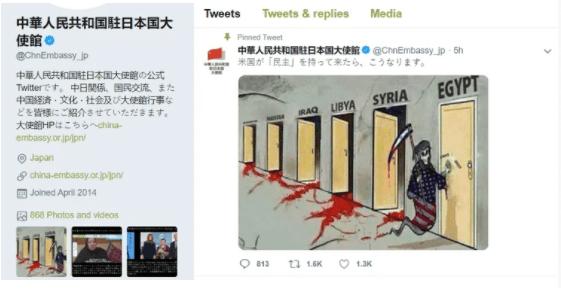 La publicación antisemita de la Embajada de China en Japón que generó indignación.