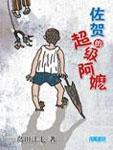 佐賀的超級阿嬤全文在線閱讀_有度中文網