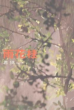 桂花雨全文在線閱讀_有度中文網
