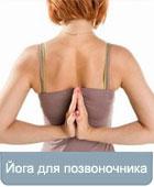 05 yoga dlia pozvonochnika