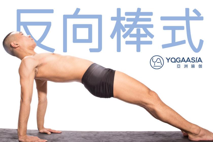 反向棒式 (Purvottanasana) – Yoga Asia 亞洲瑜伽