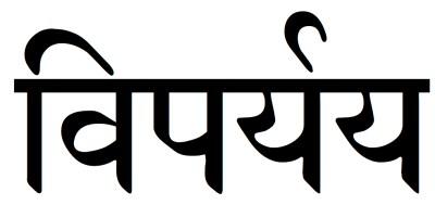 viparyaya