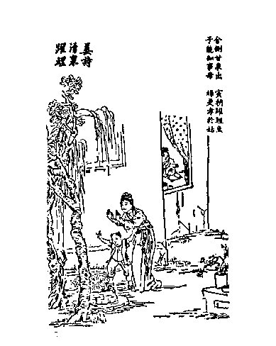 144 Twenty-Four Stories of Filial Piety with Pictures and