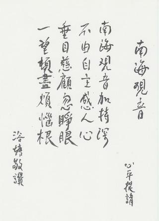 南海觀音_Guan Yin of Southern Sea