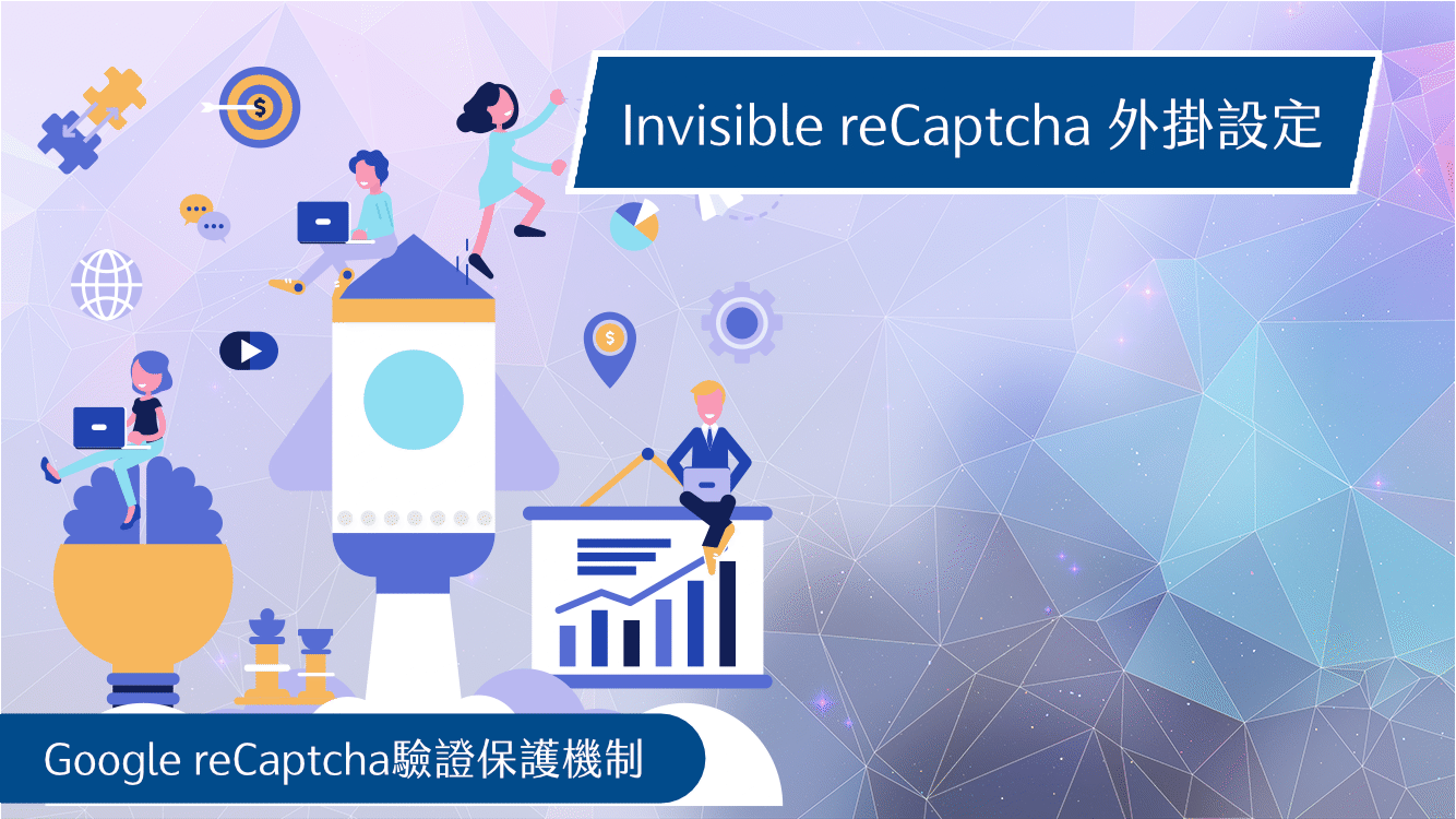 Google-reCaptcha-保護機制-Invisible-reCaptcha-WordPress外掛設定