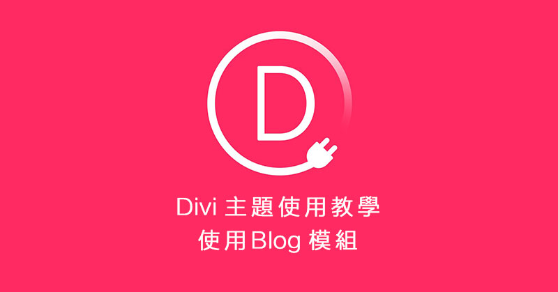 Divi主題使用簡易教學 - 活用Blog模組
