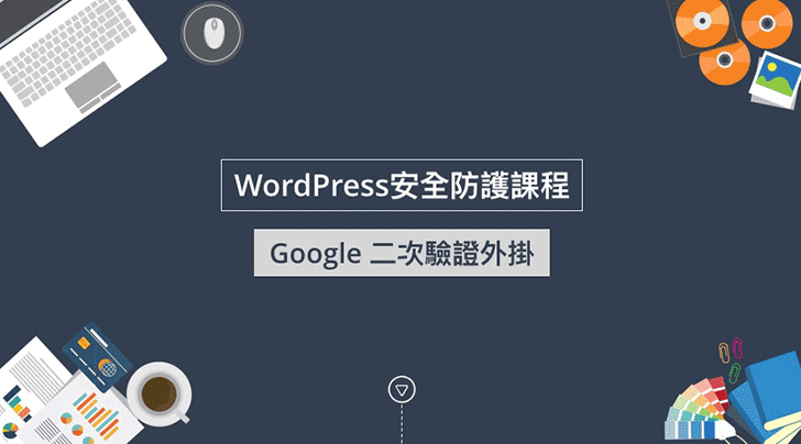WordPress搭配Google Authenticator進行二次驗證外掛