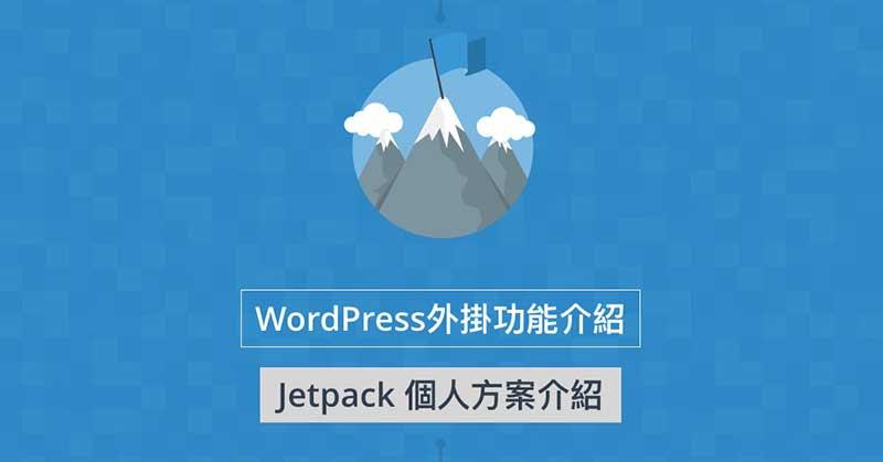 Jetpack 個人方案介紹