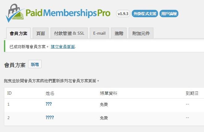 Paid Memberships Pro 會員方案名稱亂碼解決方式(Cloudways資料庫編碼問題)