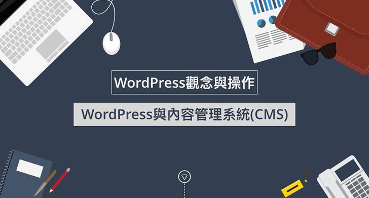 WordPress與內容管理系統CMS