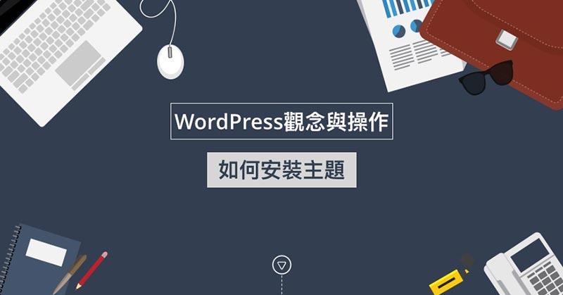 WordPress如何正確安裝佈景主題