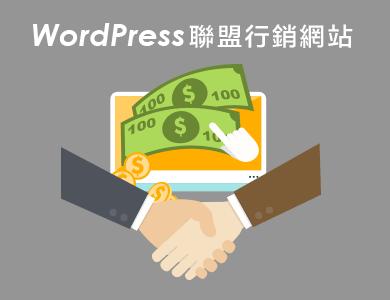 WordPress聯盟行銷網站
