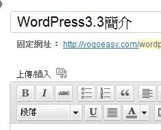Wordpress 3.3 新版的檔案上傳介