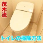 茂木和哉直伝!茂木流トイレ掃除法!