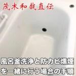 【茂木和哉直伝】風呂釜洗浄と防カビ燻煙を一緒に行う場合の手順