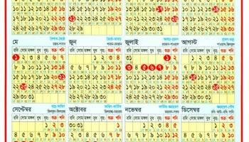 Bangladesh Calendar Government