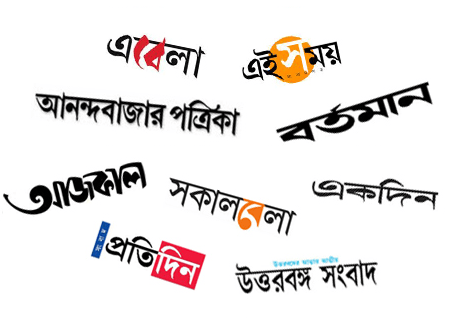 Indian Bangla Newspapers list