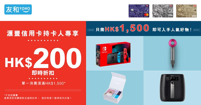 友和YOHO X 滙豐信用卡專享優惠 - 推廣優惠 - 友和 YOHO - 網購電器及電子產品