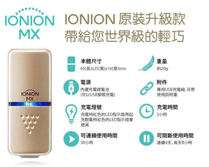 IONION MX 超輕量隨身空氣清淨機 最新升級版 - 空氣清新機 - 生活電器 - 家庭電器 - 友和 YOHO - 網購電器及電子產品