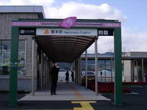 地下鉄七隈線橋本駅.jpg