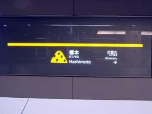 地下鉄橋本駅ホーム