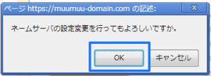 ムームードメインで取得した独自ドメインをさくらレンタルサーバーで使う