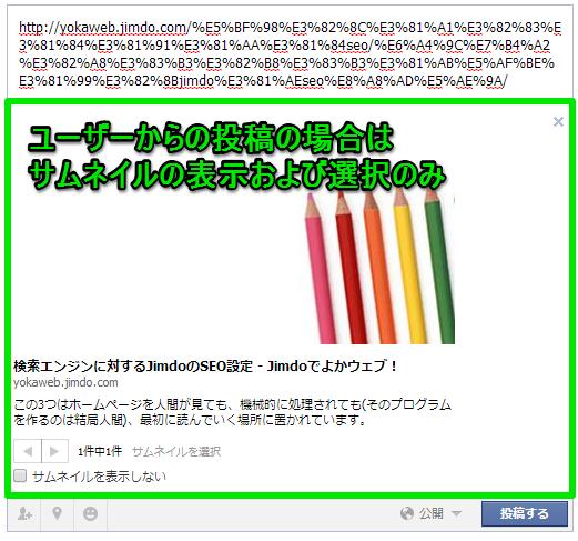 Fbページ投稿のシェア画像をアップロードしてサムネイルを変更