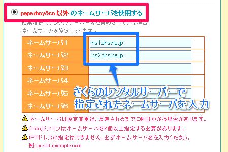 ムームードメインネームサーバ変更04