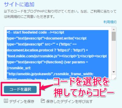 コードを選択してコピー サイトに追加