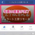 iPhone用Facebookアプリでスポットの写真を提案